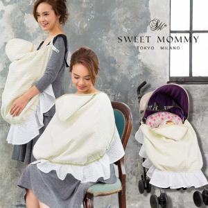 授乳ケープ オーガニックコットン リバーシブル 3WAYマルチ マタニティ 服|sweet-mommy