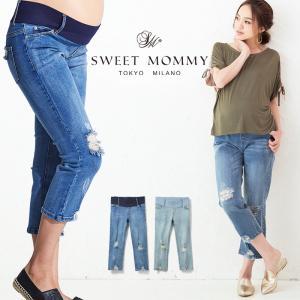 【在庫限り】マタニティ 服 パンツ ローライズデニムパンツ|sweet-mommy