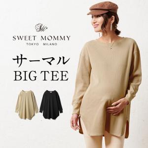マタニティ 服 ニット ワッフル素材 ラウンドスリットBIGT 授乳 Tシャツ ビッグシルエット 産前産後|sweet-mommy