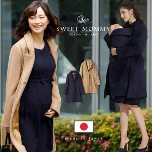 【在庫限り】マタニティ 服 ママコート チェスター ウール 日本製 上質 ママスーツ 人気|sweet-mommy