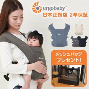 エルゴ 抱っこ紐 オムニ エンブレース EMBRACE メーカー保証書付 2年保証 新生児対応 3WAY だっこ 正規品 DADWAY ダッドウェイ|sweet-mommy
