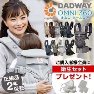 正規品 エルゴ 抱っこ紐 オムニ360 OMNI360 メーカー保証書付  新生児対応 4WAY おんぶ DADWAY|sweet-mommy
