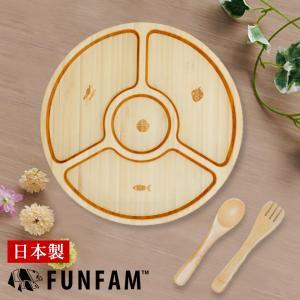 ※こちらの商品は箱梱包にてお送りさせていただきます。  天然素材の竹を使った食器セットです。  お子...