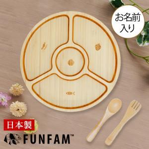 天然素材の竹を使った食器セットです。 お子様のお食事は、栄養のバランスはもちろん、見た目のバランスも...