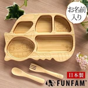 みんな大好き!スタジオジブリ「となりのトトロ」とFUNFAMのコラボ竹食器です。 プレートとフォーク...