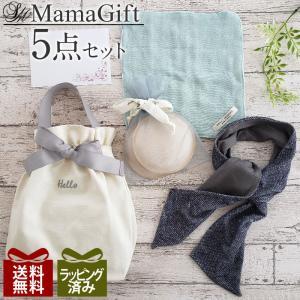出産祝い ママ ギフト 5点セット 送料無料 ラッピング済 ツイード風スカーフ ガーゼハンカチ 母乳パッド メッセージカード付き 母親 プレゼント|sweet-mommy