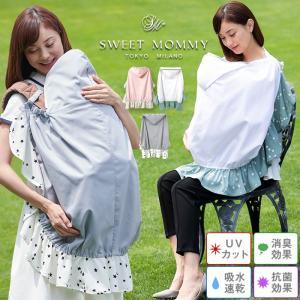 【在庫限り】授乳ケープ 3WAY マルチ UVカット率99.9% マタニティ 授乳服 マタニティ 服|sweet-mommy