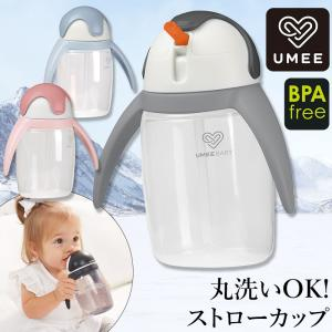 ベビー ストローカップ 240ml 360ml ペンギン UMEE ユーミー BPAフリー ベビーマグ 水筒 ストロー マグカップ ベビーグッズ|sweet-mommy