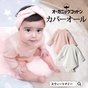 ベビー 服 カバーオール オーガニックコットン100% ギフト プレゼント 出産祝い 赤ちゃん メール便可 [M便 6/6] sweet-mommy