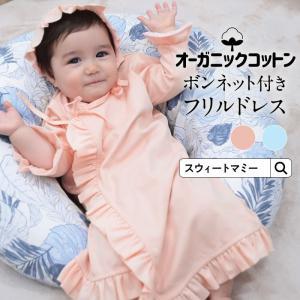 ベビー ドレス フリル ボンネット&フリルドレス 2点セット オーガニックコットン100% 赤ちゃん sweet-mommy
