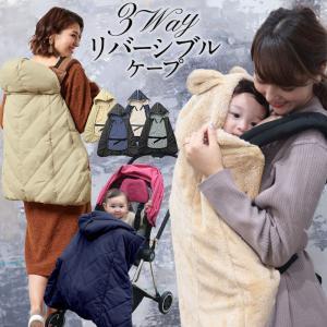 抱っこ紐ケープ ベビー ケープ くま耳 ボア 撥水素材 リバーシブル 3WAY 防寒ケープ ベビーカー ケープ エルゴ ベビービョルン コンビ対応|sweet-mommy