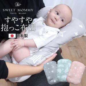 ベビー ベッド 抱っこ布団 赤ちゃん ふとん 丸洗いOK 寝かしつけ 新生児 ミニ布団 おくるみ 布...