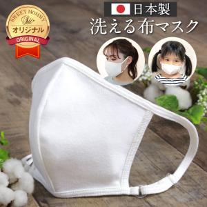 【即納】【3点までメール便可】布マスク 日本製 オーガニックコットン100% 3Dフィット フィルタ...