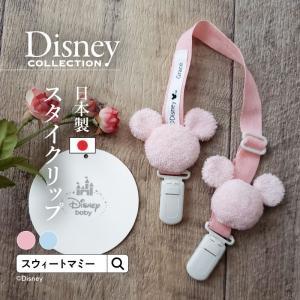ベビー スタイクリップ ミッキー ハンカチ クリップ  タオル エプロン 日本製 ディズニー 出産祝い 誕生祝い ギフト [M便 2/6]|sweet-mommy