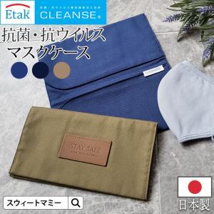 抗菌・抗ウイルス素材 日本製 マスクケース  財布調 綿100% 2ポケット 二つ折り 本革 ギフト 父の日 ギフト[M便 2/6]|sweet-mommy