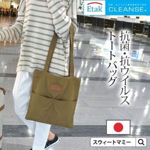 抗菌・抗ウイルス素材 日本製  トートバッグ A4サイズ ファスナー付き エコバッグ 男女兼用 ポケット メール便可[M便 6/6]|sweet-mommy