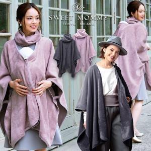 マタニティ 服 コート ママコート リバーシブル ポンチョ スヌード付き  エコファー ケープ 授乳服