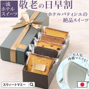 父の日 2021 スイーツ 冷感 マスク 日本製 セット お菓子 パウンドケーキ プレゼント ラッピング 父親 義父 プレゼント|sweet-mommy