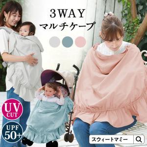 授乳ケープ エルゴ 抱っこ紐 カバー 3WAY マルチケープ 紫外線 UV カット マタニティ 服 ベビーカー 授乳 カバー メール便可 [M便 6/6]|sweet-mommy
