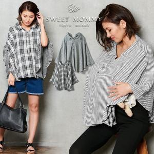 授乳ケープ UVケープ UVカット シャツ チェック ストライプ ガーゼ素材 2WAY マタニティ 服|sweet-mommy