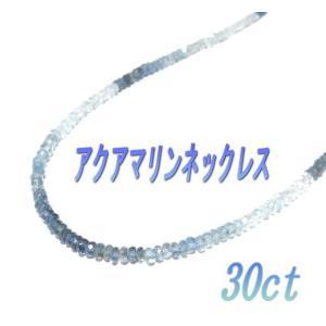 爽やか夏色!綺麗なグラデーション!K18WG計30ctアクアマリン&トルマリンネックレス|sweet-p