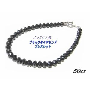 【予約】【ランキング2位】輝きUP!計50ctUPブラックダイヤモンドレーンブレスレット|sweet-p