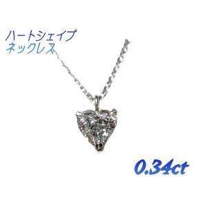 【限定】シンプルハートシェイプPt計0.34ctUPダイヤモンドネックレス【Hカラー,SI2】【グレーティングシール付き】|sweet-p