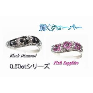 【予約】【フラワーキュート】幸せの四葉のクローバー♪花型計0.50ctブラックダイヤ&ダイヤリング【ピンクサファイア】|sweet-p