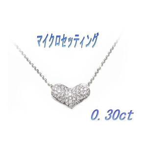 【マイクロセッティング】細かい輝きを!ハート計0.30ctダイヤモンドネックレス|sweet-p