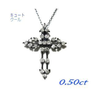【特価】超キラキラ輝く!クロス計0.50ctダイヤペンダントトップ【ポイアプ】|sweet-p