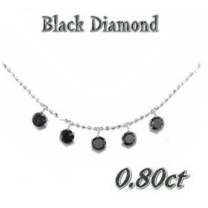5石計0.80ctブラックダイヤモンドネックレス【ポイアプ】|sweet-p