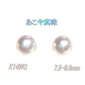 【ランキング2位】【定番サイズ】Newあこや貝本真珠K14WG7.5-8.0mmアコヤパールピアス【6月の誕生石】【あこや真珠,和珠,本真珠】【リアルタイム,アクセサリ|sweet-p