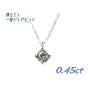 【限定1個】キラッと輝く一粒計0.45ctダイヤモンドネックレス【送料無料】【訳アリ】