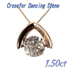 【限定】【ソーティング付き】【Crossfor Dancing Stone】1超大粒キラッと輝く一粒K!8PG計1.50ctUPファンシーブラウンダイヤモンドネックレス【ダンシングストー|sweet-p