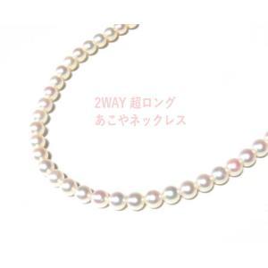 【2WAY】超ロング123cm!照りアリ定番アコヤ本真珠6.0mm-6.5mmパールネックレス【6月の誕生石】【あこや真珠,和珠,本真珠】|sweet-p