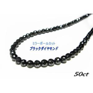 【予約】【ミラーボール】最高級一番輝くカット!New計50ctUPブラックダイヤモンドレーンネックレス|sweet-p