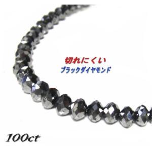 【在庫特価】今までにない切れにくい計100ctブラックダイヤモンドレーンネックレス|sweet-p