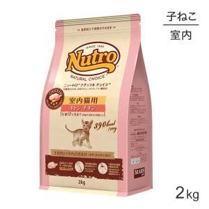 [正規品] ニュートロ ナチュラルチョイス 室内猫用 キトン チキン 2Kg [送料無料:北海道・九...