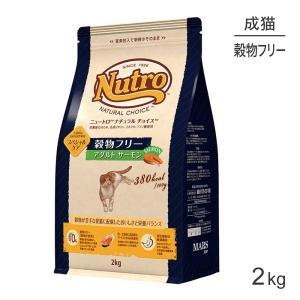 [正規品] ニュートロ ナチュラルチョイス 穀物フリー猫 アダルト サーモン 2Kg [送料無料:北海道・九州・沖縄除く]