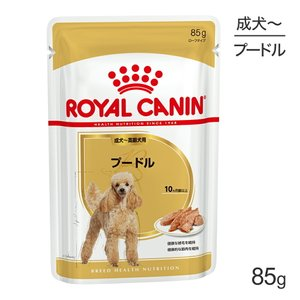[正規品] ロイヤルカナン ウェットフード プードル 成犬〜高齢犬用 85g