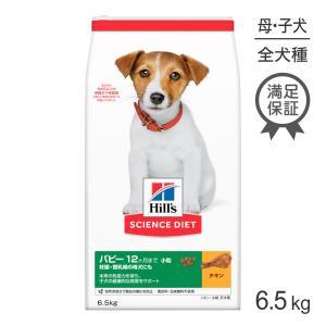 ヒルズ サイエンスダイエット パピー小粒 妊娠・授乳期(子いぬ用)6.5kg