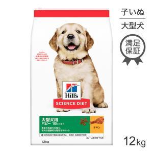ヒルズ サイエンスダイエット パピー大型犬種用 ~12ヶ月(子いぬ用)12kg