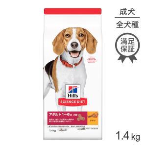 ヒルズ サイエンスダイエット アダルト小粒 1歳~6歳(成犬用)1.4kg