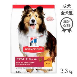 ヒルズ サイエンスダイエット アダルト 1歳~6歳(成犬用)3.3kg