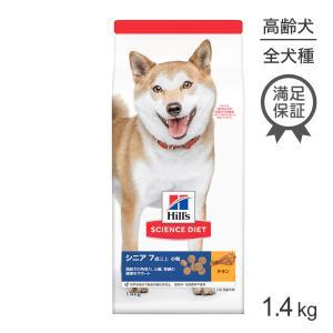 ヒルズ サイエンスダイエット シニア小粒 7歳以上(高齢犬用)1.4kg