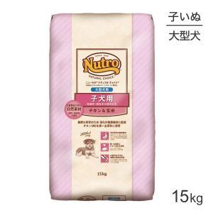 商品の特徴 本品は、良質なタンパク質と脂質を調整し、大型犬の子犬の健康な発育のために栄養バランスに配...