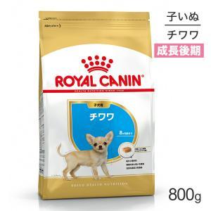 商品の特徴チワワ 子犬用(生後8ヵ月齢まで)チワワは食欲にムラがあります。チワワ 子犬用は、チワワの...