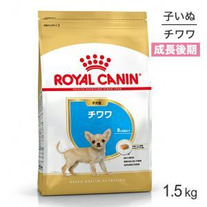 3日間限定!エントリーで誰でも5倍【正規品】ロイヤルカナン BHN  チワワ 子犬用 (1.5kg)