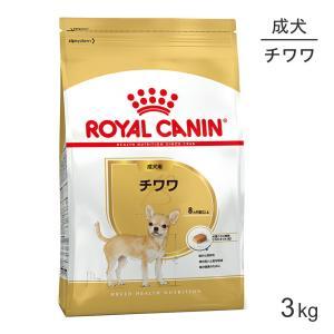 【正規品】ロイヤルカナン BHN  チワワ 成犬用 (3kg)