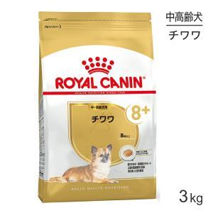 エントリーで10倍【正規品】ロイヤルカナン BHN  チワワ 中・高齢犬用 (3kg)